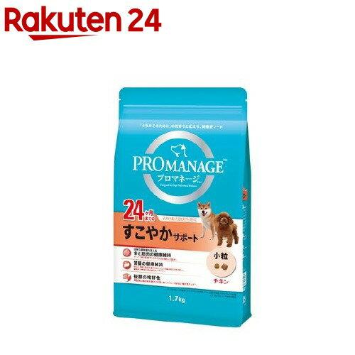 プロマネージ 24ヶ月までのすこやかサポート(1.7kg)【pet3】【プロマネージ】