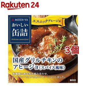 【訳あり】おいしい缶詰 国産グリルチキンのアヒージョ(スパイス風味)(65g*3個セット)【おいしい缶詰】