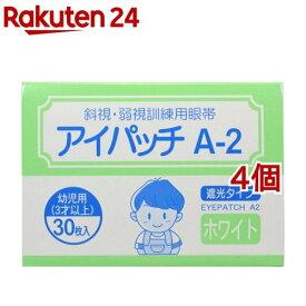 アイパッチA2 ホワイト 幼児用(30枚入*4コセット)【KENPO_13】【KENPO_12】【アイパッチ】