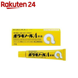 【第(2)類医薬品】ボラギノールA軟膏(20g)【KENPO_11】【ボラギノール】