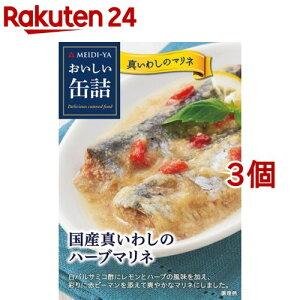 【訳あり】おいしい缶詰 国産真いわしのハーブマリネ(95g*3個セット)【おいしい缶詰】