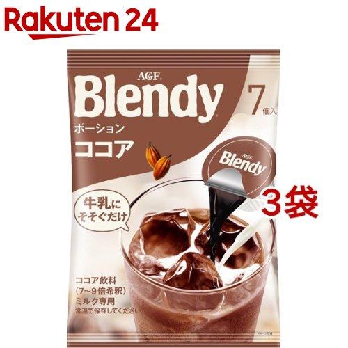 ブレンディ ポーション ココア(21g*7コ入*3コセット)【ブレンディ(Blendy)】