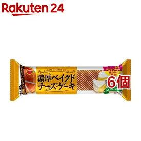 ブルボン 濃厚ベイクドチーズケーキ(6個セット)【ブルボン】