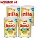 明治ほほえみ 4缶パック(800g*4缶)【meijiAU03】【xwq】【明治ほほえみ】[粉ミルク]