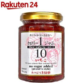 たかはた果樹園 カロリー1/10ジャム いちご(140g)【たかはた果樹園】