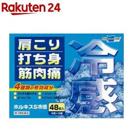 【第3類医薬品】ホルキスS冷感(48枚入)【KENPO_11】【ホルキス】