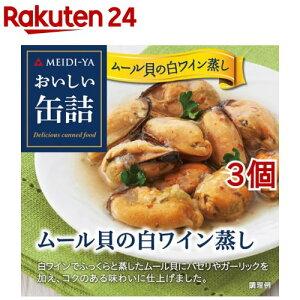 【訳あり】おいしい缶詰 ムール貝の白ワイン蒸し(65g*3個セット)【おいしい缶詰】