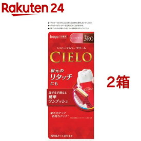 シエロ ヘアカラー EX クリーム 3RO ローズブラウン(2箱セット)【シエロ(CIELO)】[白髪染め]