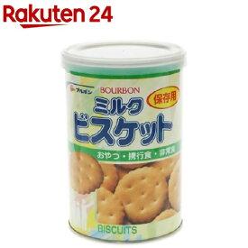 ブルボン 缶入ミルクビスケット(保存缶)(75g)【ブルボン】