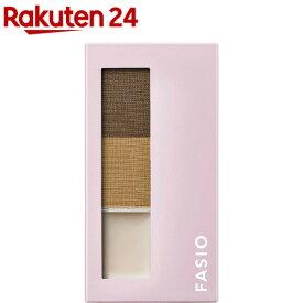 ファシオ アイブロウ ベース&パウダー 02 ライトブラウン(2.5g)【fasio(ファシオ)】
