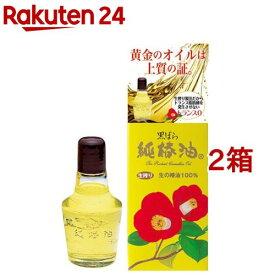 純椿油(72ml*2箱セット)【ツバキオイル(黒ばら本舗)】
