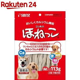 サンライズ ゴン太のほねっこ Mサイズ 小型・中型犬用(113g)【ゴン太】