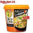おどろき野菜 1食分の野菜 ソースもんじゃ味(48個セット)【おどろき野菜】