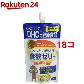 DHC 愛犬用 食欲ゼリー チーズ味(130g*18コセット)【DHC ペット】