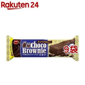 ブルボン 濃厚チョコブラウニー(1コ入*9コセット)【ブルボン】