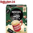 ネスカフェ エクセラ ふわラテ まったり深い味(30本入)【StampgrpB】【ネスカフェ(NESCAFE)】