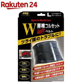 山田式 腰椎コルセット W加圧ベルト Lサイズ(1コ入)【山田式】