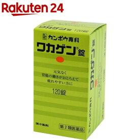 【第2類医薬品】ワカゲン錠(120錠)