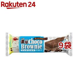 ブルボン 濃厚チョコブラウニー リッチミルク(1コ入*9コセット)【ブルボン】