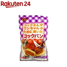 コックさんがワンちゃんのために焼いたコックパン さつまいも味(55g)【おやつの達人】