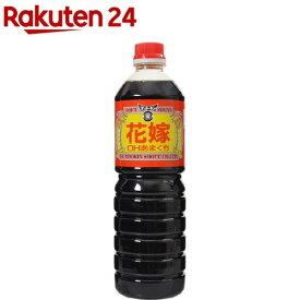 フンドーキン 花嫁 OH 醤油 あまくち(1L)【フンドーキン】