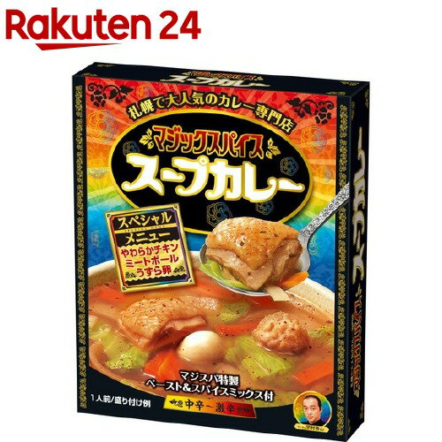 マジックスパイス スープカレー スペシャルメニュー(307g)