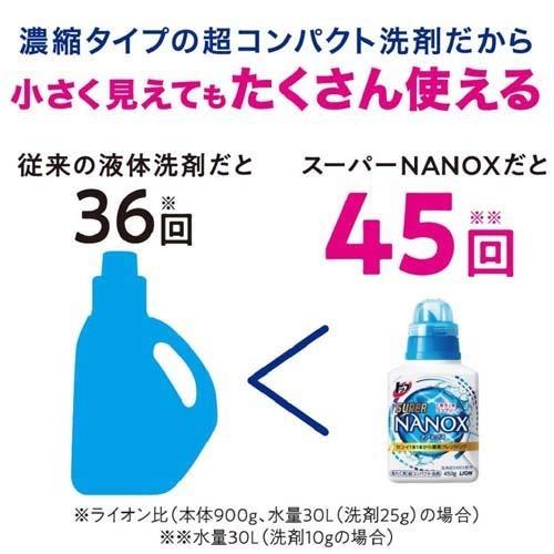 トップスーパーナノックス洗濯洗剤本体大ボトル