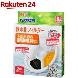 ピュアクリスタル 軟水化フィルター 猫用(2個)【ピュアクリスタル】