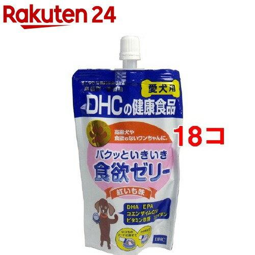 DHC愛犬用食欲ゼリー紅いも味