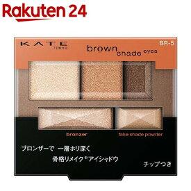 ケイト ブラウンシェードアイズN BR-5 テラコッタ(3g)【kanebo1】【KATE(ケイト)】[ケイト アイシャドウ アイカラー]