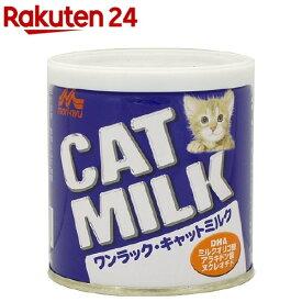森乳サンワールド ワンラック キャットミルク(50g)【ワンラック(ONELAC)】