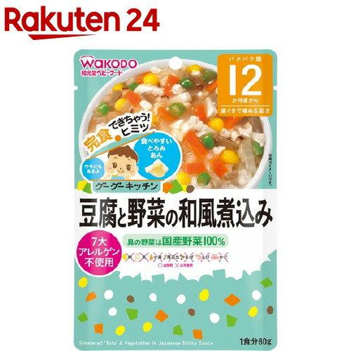 和光堂 グーグーキッチン 豆腐と野菜の和風煮込み 12ヵ月〜(80g)【wako11ki】【グーグーキッチン】