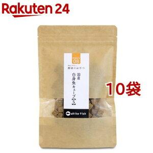酵素のおやつ 白身魚キューブ S(50g*10袋セット)
