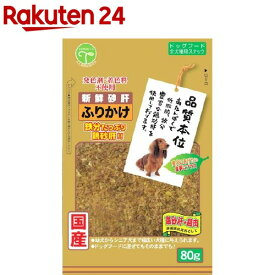 新鮮砂肝 ふりかけ(80g)