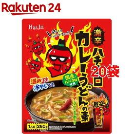 ハチ食品 激辛ハチネロカレーうどんの素(260g*20袋セット)【Hachi(ハチ)】