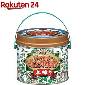 フマキラー 蚊取り線香 本練り レギュラーサイズ缶入(30巻)【フマキラー 蚊とり線香】