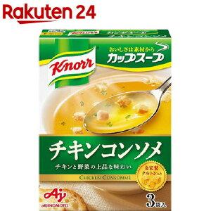 クノール カップスープ チキンコンソメ(3袋入)【クノール】