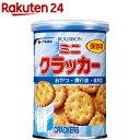 ブルボン 缶入ミニクラッカー(75g)【ブルボン】[防災グッズ 非常食]