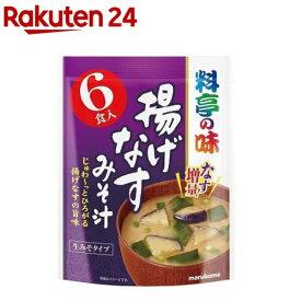 マルコメ 料亭の味 揚げなす(18g*6食)【z7h】【料亭の味】[味噌汁]
