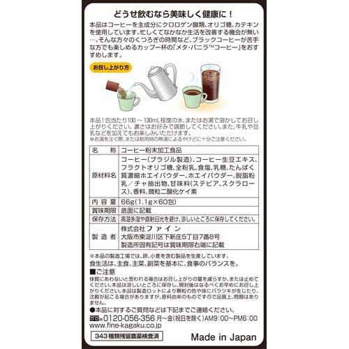 ファインメタ・バニラコーヒー