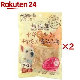 無添加 ヤギミルクでやわらか煮込み鶏 ささみ(20g*3袋入*2コセット)【ペッツルート 無添加(Mutenka)】
