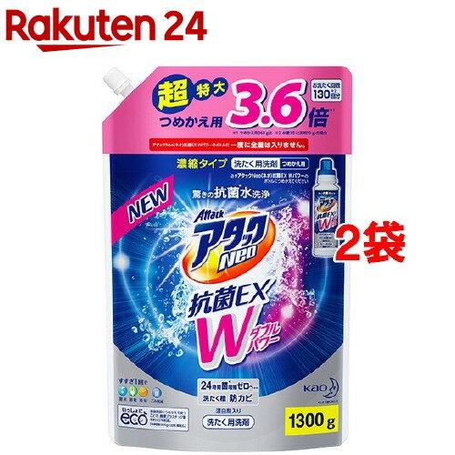アタックNeo 抗菌EX Wパワー つめかえ(1300g*2コセット)【k2q】【アタックNeo 抗菌EX Wパワー】