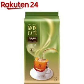 モンカフェ 有機栽培コーヒー(7.5g*10袋入)【モンカフェ】