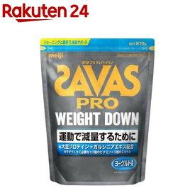 ザバス アスリート ウェイトダウン ヨーグルト風味 約45食分(945g)【meijiAU04】【ザバス(SAVAS)】
