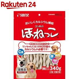 サンライズ ゴン太のほねっこ Mサイズ 小型・中型犬用(340g)【ゴン太】