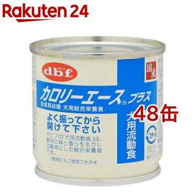 デビフ カロリーエース プラス 犬用流動食(85g*48缶セット)
