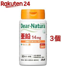 ディアナチュラ 亜鉛(60粒*3コセット)【Dear-Natura(ディアナチュラ)】