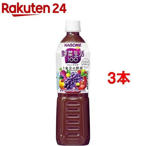 カゴメ 野菜生活100 エナジールーツ スマートPET(720mL*3コセット)【野菜生活】
