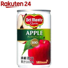 デルモンテ アップルジュース(160g*30本入)【デルモンテ】