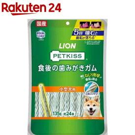 ペットキッス 食後の歯みがきガム 小型犬用(135g)【ペットキッス】